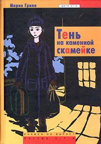 "тетралогия ""Каролина"" Gripe"