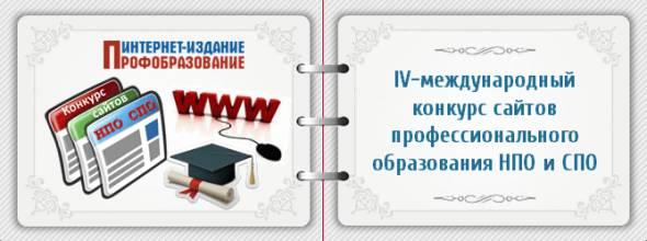 IV-Международный конкурс сайтов профессионального образования НПО и СПО S50565416