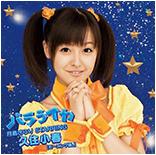 Mes covers : Koharu Kusumi ~ NEW ! Kirarin_balalaika2