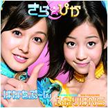 Mes covers : Koharu Kusumi ~ NEW ! Kirarin_hanawo2