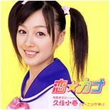 Mes covers : Koharu Kusumi ~ NEW ! Kirarin_koi