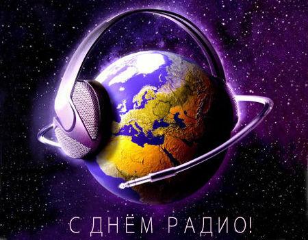 День радио! - Страница 2 41295155