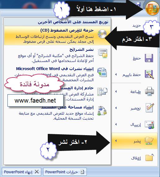 هام لمعلمي اللغة الانجليزية - توضيح سريع لكيفية التحضير بالبوربويبنت PowerPoint-1_www.faedh.net