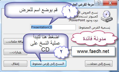 هام لمعلمي اللغة الانجليزية - توضيح سريع لكيفية التحضير بالبوربويبنت PowerPoint-2_www.faedh.net