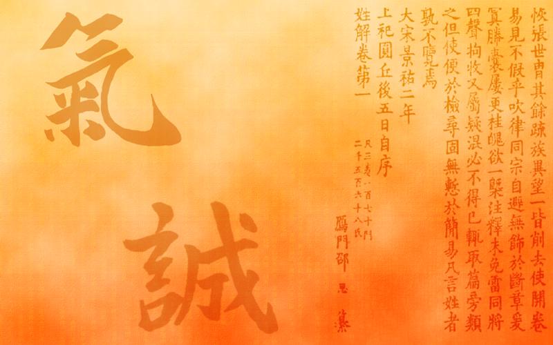 fond calligraphie