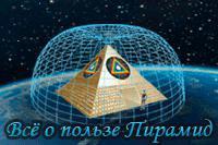 Применение Пирамид → Пирамида - матрица Гармонии 1369734041_108