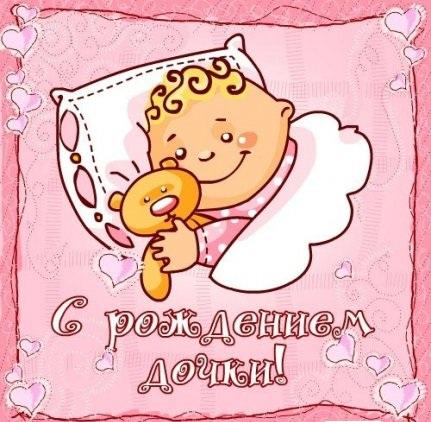 Поздравляем Калинку с рождением дочечки  Pozdravlenie_s_novorozdennoj_dochkoj