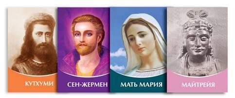 Кто такие Махатмы Image016