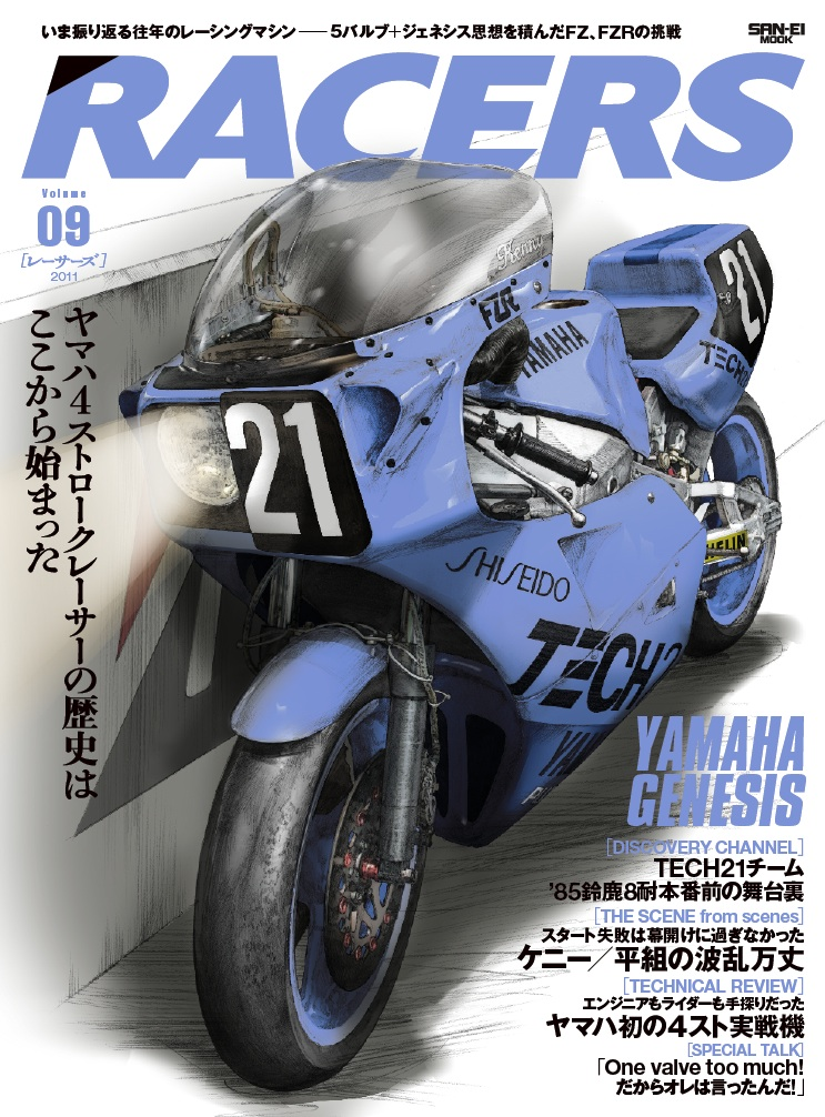 Livre, Magazine, En kiosque, Presse Spécialisée, Canard Moto, Bouquin  9