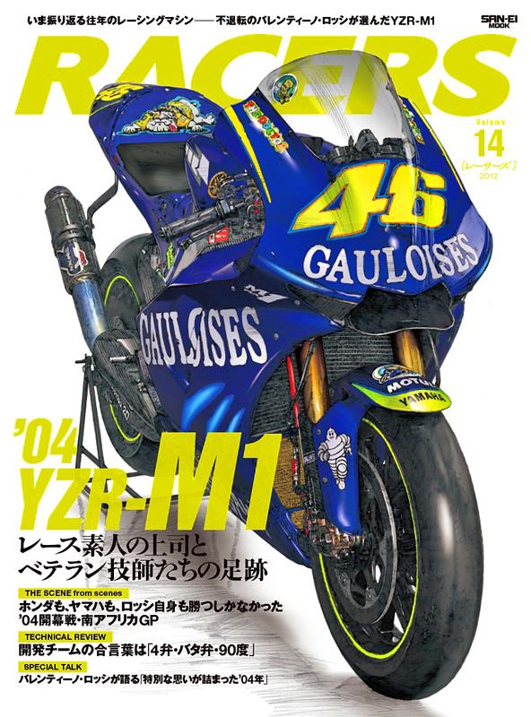 Livre, Magazine, En kiosque, Presse Spécialisée, Canard Moto, Bouquin  - Page 3 14