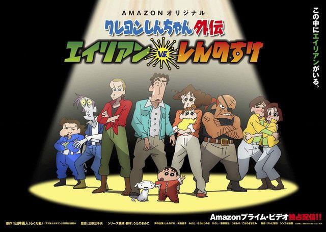 Nova sèrie de Shin Chan (Gaiden Alien vs. Shinnosuke) Amazon-shin-chan