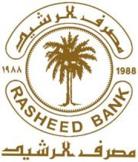 52 - Rasheed Bank announces the granting of advances to retirees without a sponsor Rasheedbank