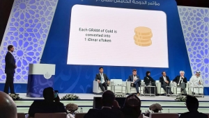 """""""I-Dinar"""" .. the first electronic platform for the Islamic exchange of digital currency %D8%A7%D9%84%D8%AF%D9%88%D8%AD%D8%A9-300x170"""