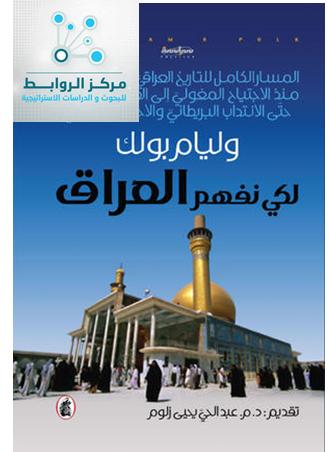 """Book Review: """"To Understand Iraq"""" %D9%85%D8%B8%D9%81%D8%B1"""