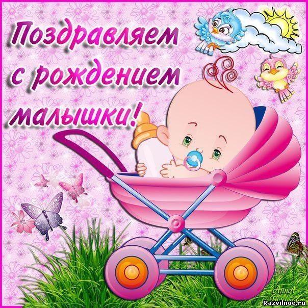 Инночку - Айну с рождением доченьки  2931032