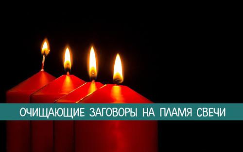 Очищающие заговоры на пламя свечи S8055551