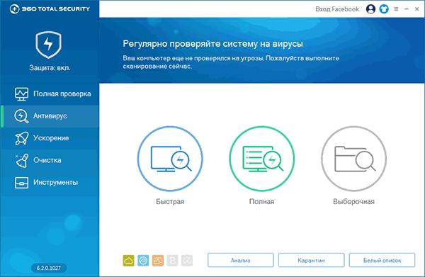 Лучший антивирус 2015 360-total-security-antivirus