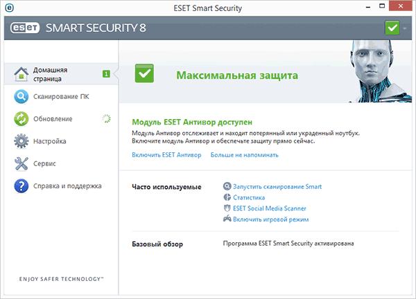 Лучший антивирус 2015 Eset-smart-security-8