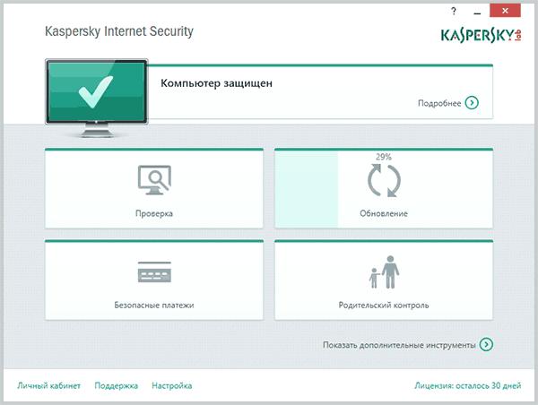 Лучший антивирус 2015 Kaspersky-internet-security-2015