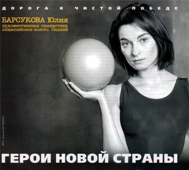 Yulia Barsoukova - Page 2 F5abcc66d62c