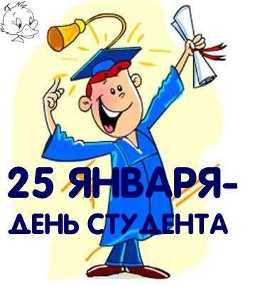 Татьянин День! - Страница 2 Den-studenta