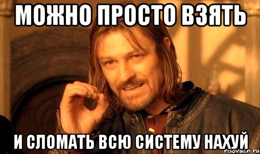 Юмор в картинках - Страница 23 Nelzya-prosto-tak-vzyat-i-boromir-mem_6456422_orig_