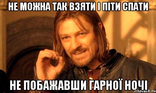 Попкорн (общество, политика) - Том XXXIII - Страница 6 Nelzya-prosto-tak-vzyat-i-boromir-mem_11137702_orig_