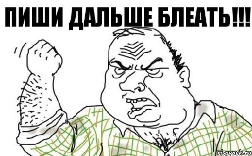 Еще одну главу!  Muzhik-bleat_28558154_orig_