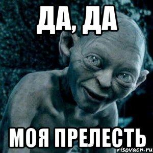 Покаяние. - Страница 4 Gollum-odobryaet_39706266_orig_