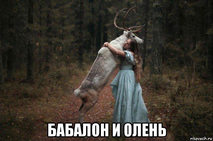 Мемы от Кота Бегемота и от форумчан Naivnyy-olen-shablon-5_231180196_orig_