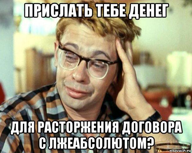 Мемы от Кота Бегемота и от форумчан Shurik-ptichku-zhalko_231184530_orig_