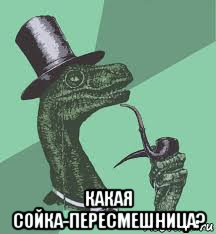 Мемы от Кота Бегемота и от форумчан Sudar_231181670_orig_