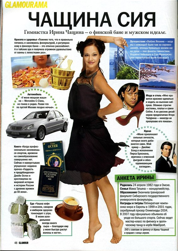 Irina Tchatchina - Page 4 146e4a785873