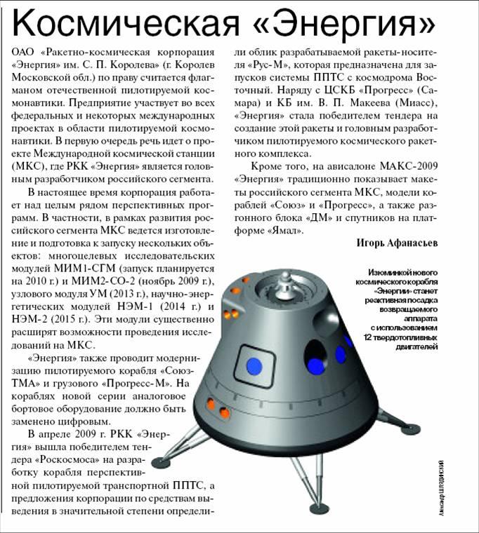 Oriol - Le nouveau vaisseau russe - Page 5 Pptpk