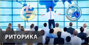 работа - Работа в компании Life is Good для тех кто ценит высокие гонорары! - Страница 3 Mini_1454304668_ritorika-life-is-good