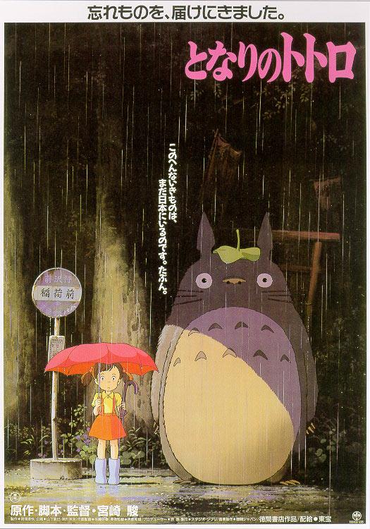 Manga/Anime - Página 2 Postermivecinototoro