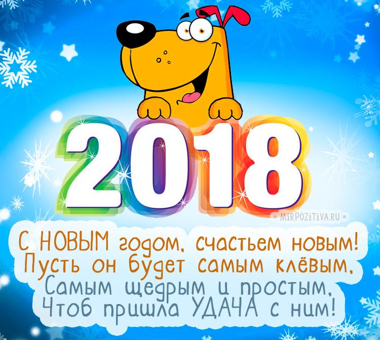 Поздравляю форумчан с 2018 годом!  44739438