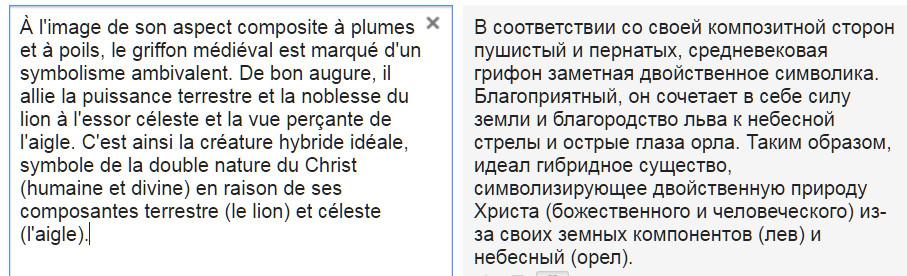 Слова, Понятия, Образы - Страница 8 Christ-griffon-2
