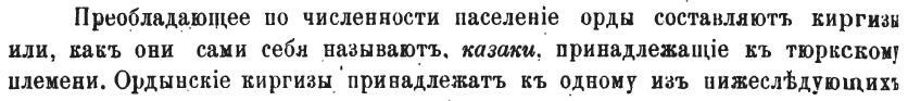 Возрождение - информация к размышлению Kirgizy