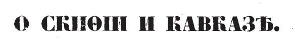 Возрождение - Информация к Размышлению Scythia-1890