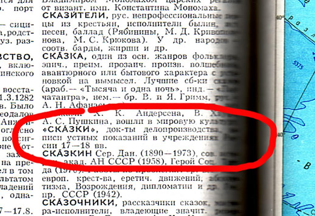 Возрождение - Информация к Размышлению Skazki
