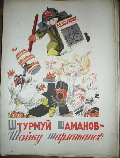 Антирелигиозная азбука 1933г. Image-54g1xt-russia-biography