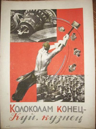 Антирелигиозная азбука 1933г. Image-PPr043-russia-biography