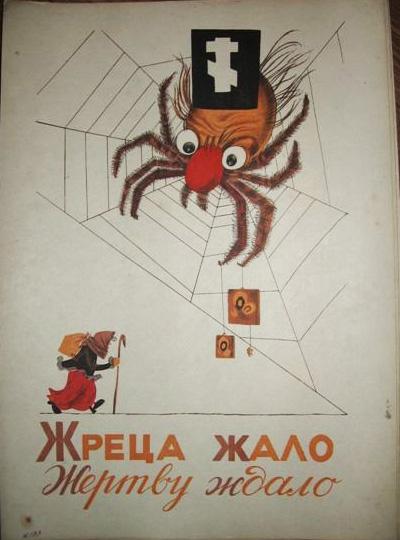 Антирелигиозная азбука 1933г. Image-UELjUi-russia-biography