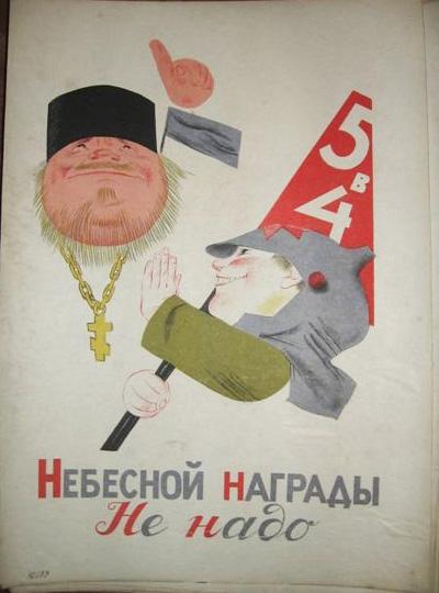 Антирелигиозная азбука 1933г. Image-YvgJvm-russia-biography