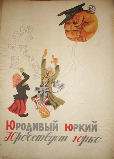 Антирелигиозная азбука 1933г. Image-sazybt-russia-biography