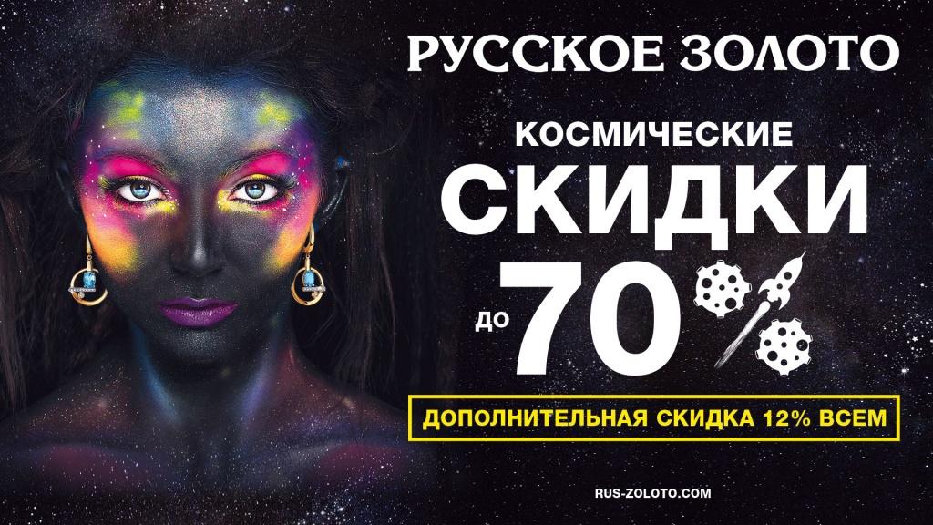 Полезные ссылки - Страница 2 Rus-zoloto.com_kosmos_a