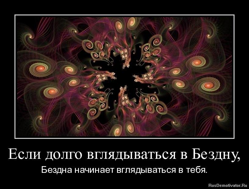 Практическая диагностика - Страница 2 1309368729-esli-dolgo-vglyadyvatsya-v-bezdnu
