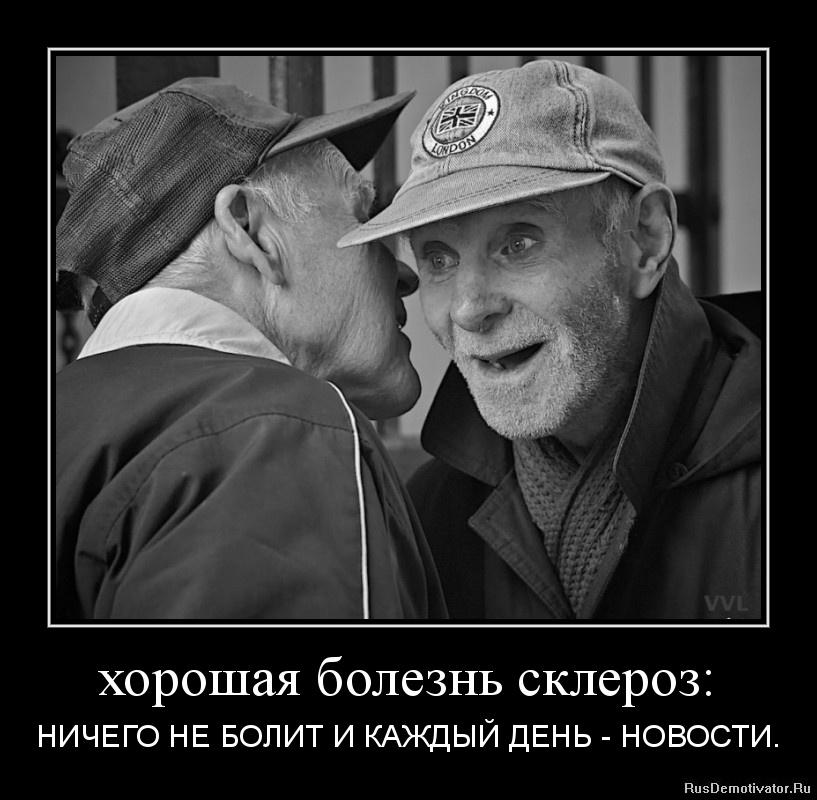 подборка от стасевича - Страница 5 1349089205-xoroshaya-bolezn-skleroz