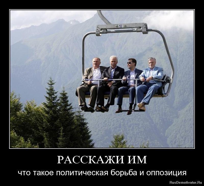 ВЫБОРЫ 2012 - ПРИШЛА ПОРА МЕНЯТЬ ВЛАСТЬ В РОССИИ ?! - Страница 2 1266926603_0wfx04cx343a